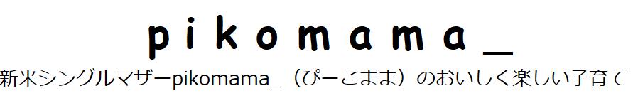 pikomama_ 新米シングルマザーのおいしく楽しい子育て