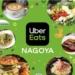 UberEats(ウーバーイーツ)が名古屋でも!試してみた感想。お得なクーポン情報あり!