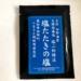 高知県つぶれない店で紹介された「田野屋塩二郎」の塩はどこで買える?食べてみた感想!