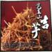 名古屋駅・名鉄百貨店で買える『覚王山 吉芋』の『花火』